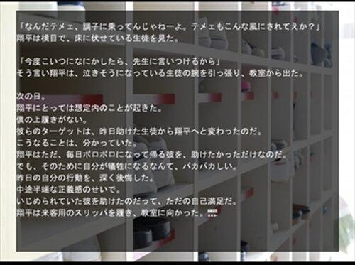 人間不適合者 Game Screen Shot2