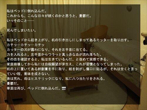 人間不適合者 Game Screen Shot3