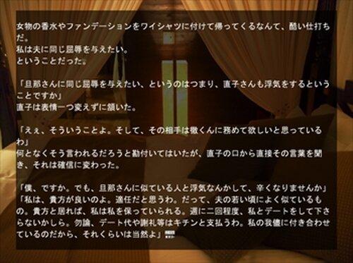 人間不適合者 Game Screen Shot4