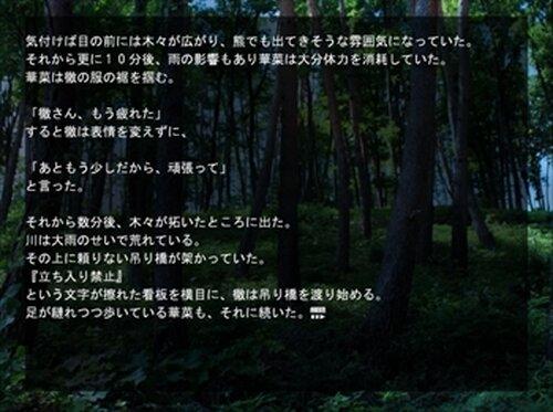 人間不適合者 Game Screen Shot5
