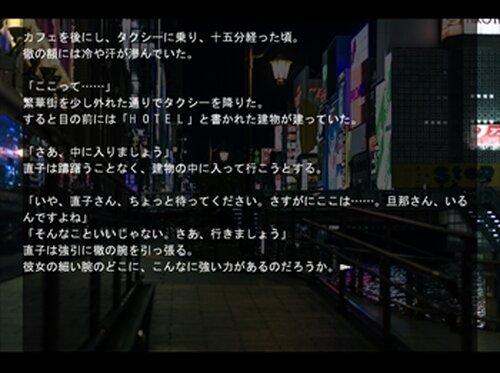 人間不適合者 Game Screen Shots