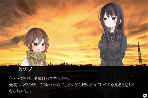 夕焼け空の下 Game Screen Shot