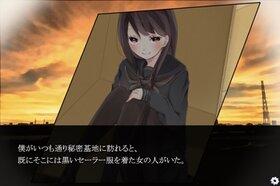 夕焼け空の下 Game Screen Shot3