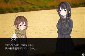夕焼け空の下 Game Screen Shot5