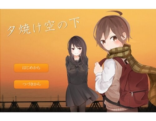 夕焼け空の下 Game Screen Shots