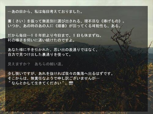 終わりへの案内人 Game Screen Shot