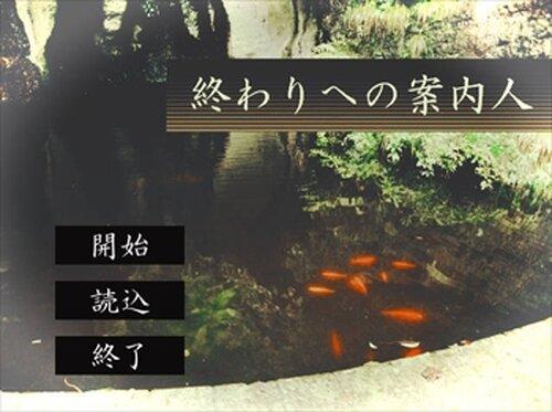 終わりへの案内人 Game Screen Shot2