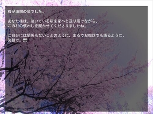 終わりへの案内人 Game Screen Shot4