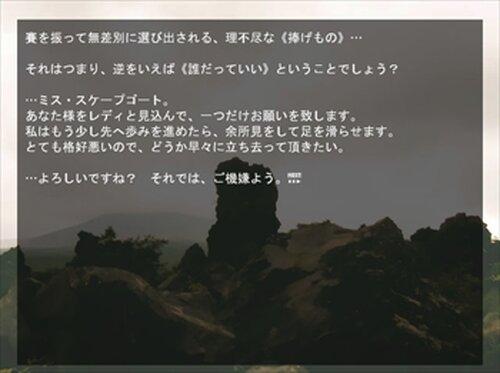 終わりへの案内人 Game Screen Shot5