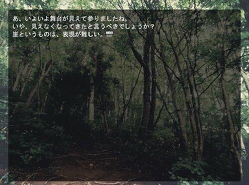 終わりへの案内人 Game Screen Shots