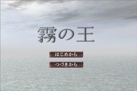 霧の王 Game Screen Shot2