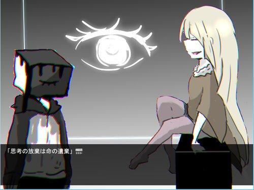 背反メランコリー Game Screen Shot1