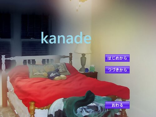 kanadeリメイク Game Screen Shot