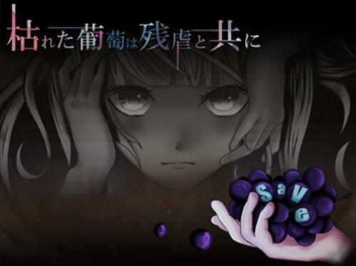 枯れた葡萄は残虐と共に Game Screen Shot5