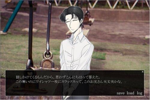 空色と花束 Game Screen Shot3