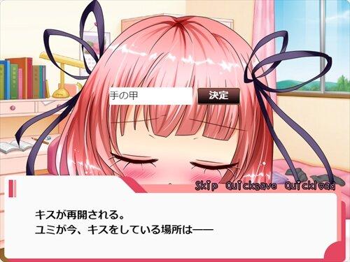 キストレシスター Game Screen Shot1