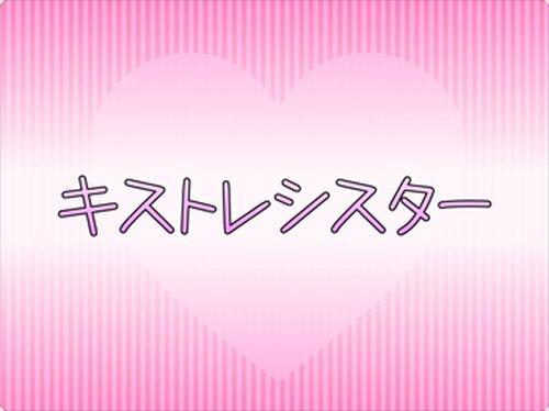キストレシスター Game Screen Shot2