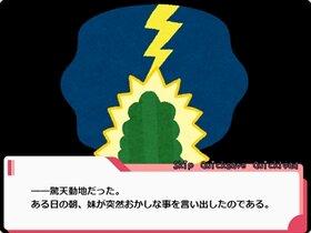 キストレシスター Game Screen Shot3