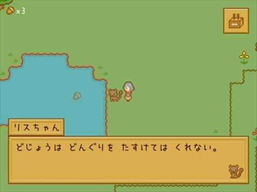 どんぐりをあなたに Game Screen Shot5
