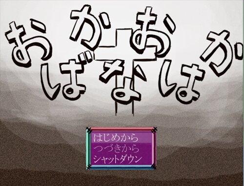 おばかなおはか Game Screen Shot1