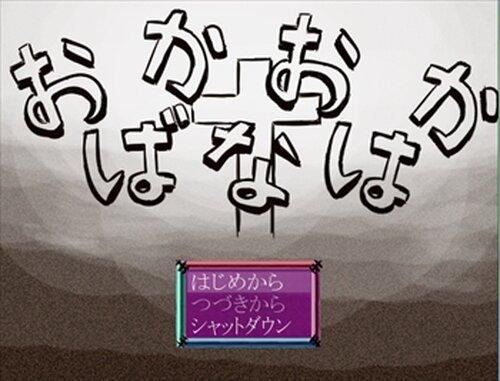 おばかなおはか Game Screen Shots