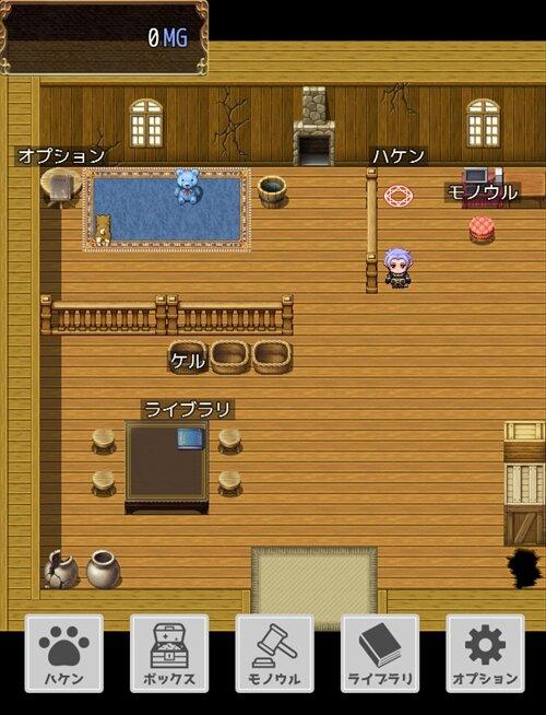 ハケン!ケルベロス Game Screen Shot1