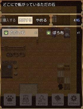 ハケン!ケルベロス Game Screen Shot4