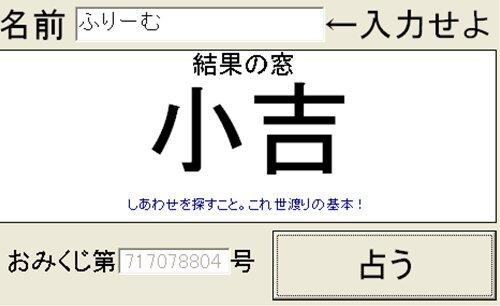 ごく普通のおみくじ Game Screen Shot1