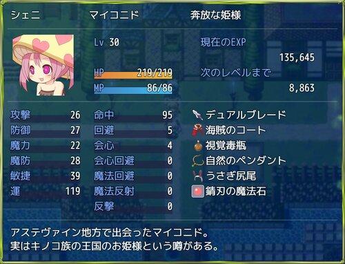 アウラルと光の竜~魔王病と古の秘宝~(v1.15) Game Screen Shot5