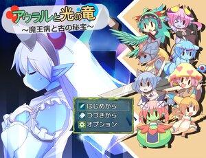 アウラルと光の竜~魔王病と古の秘宝~ Game Screen Shot
