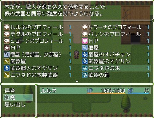 ゆうしゃロジック2 Game Screen Shot3
