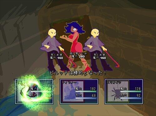 ばつえいビルッテ Game Screen Shot2