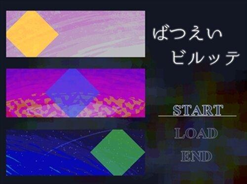 ばつえいビルッテ Game Screen Shots