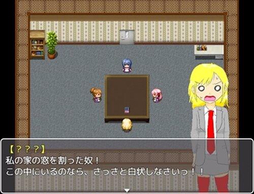 ミステリーやろうよ! Game Screen Shot2
