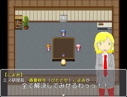 ミステリーやろうよ! Game Screen Shot3