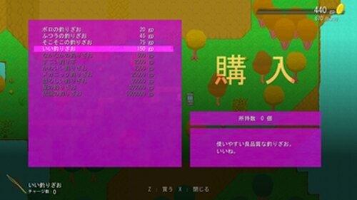 釣り奴隷3 Game Screen Shot3