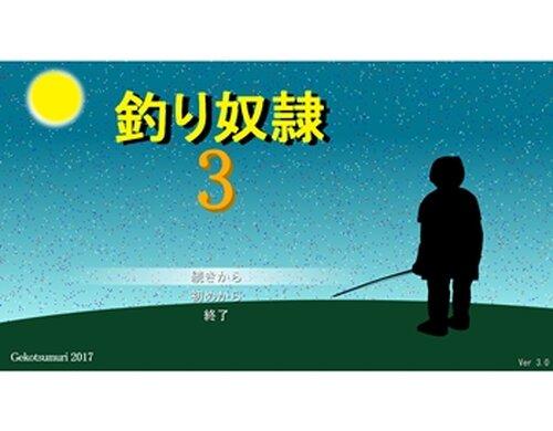 釣り奴隷3 Game Screen Shots