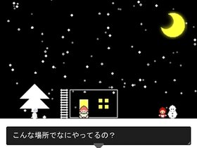 さむいふゆ Game Screen Shot3
