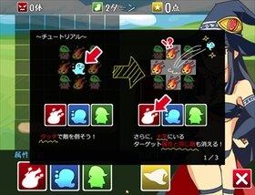 マジョマモ Game Screen Shot3