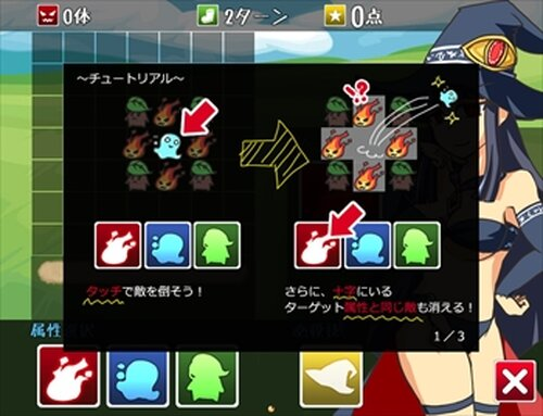 マジョマモ Game Screen Shot3