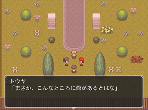 黄昏の館で Game Screen Shot2