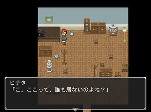 黄昏の館で Game Screen Shots