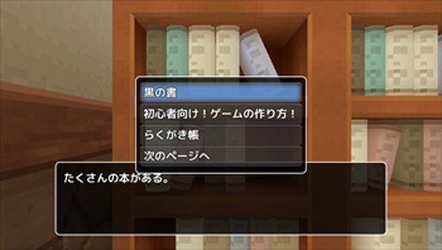 ゲームツクラーあつし Game Screen Shot2