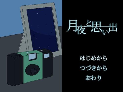 月夜と思い出 Game Screen Shot1
