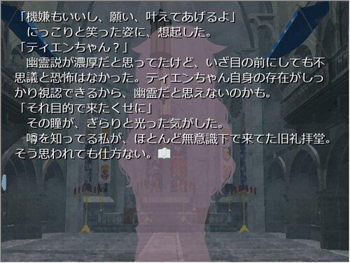 旧礼拝室のティエンちゃん その願い、魔力をくれれば叶えるよ? 9人組アイドルグループ Game Screen Shot1
