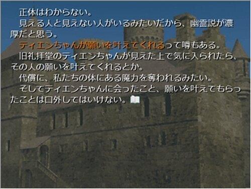 旧礼拝室のティエンちゃん その願い、魔力をくれれば叶えるよ? 9人組アイドルグループ Game Screen Shot2