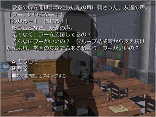 旧礼拝室のティエンちゃん その願い、魔力をくれれば叶えるよ? 9人組アイドルグループ Game Screen Shot4