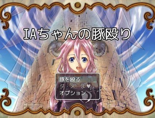 IAちゃんの豚殴り~醜い豚は殴り倒せ!~ Game Screen Shot1