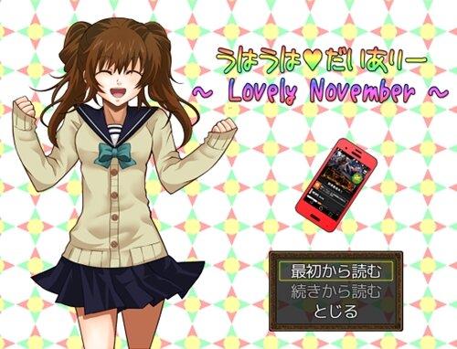 うはうはだいありー ~ Lovely November ~ Game Screen Shot1
