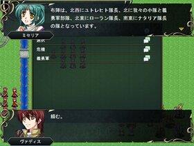 シベルシュア大陸の争乱 Game Screen Shot3